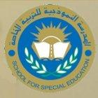 Al Namothajia School for Special Education