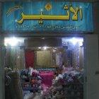 Atheer Fabrics