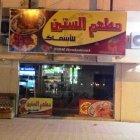 Al Sitten Fish Restaurant