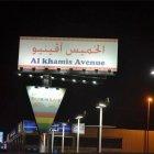 Al Khamis Avenue