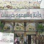 Dana & Masoud Khreasat