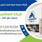 El Hashmiah Group
