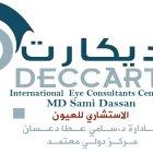 مركز ديكارت الاستشاري للعيون
