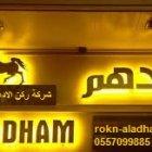 Rukun Al Adham Co