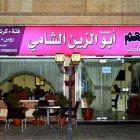 Abu Al Zain Al Shami Restaurant