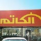 Al Qidr Al Qatim Restaurant