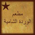Al Wardah Al Shamiyah