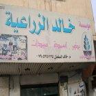 Khaled Al Salman Trading Company