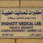 مختبرات شحاتيت الطبية