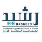 التحالف الأردني رشيد للنزاهة والشفافية