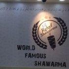 Rgheef Shawarma