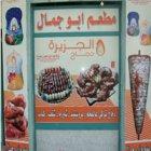 Abu Jamal Butchery And Grills