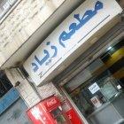 Zeyad Restaurant