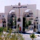 Al Hussein Bin Talal University