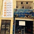 Jannat Al Bahar Seafood