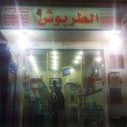 Al Tarboosh Restaurant