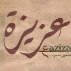 3aziza