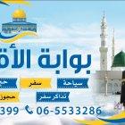 Bwabt Al Aqsa Tours & Travel