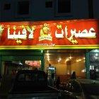Lafina Restaurant