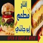 مطعم أبو جانتي
