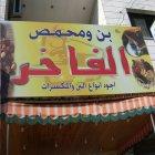 Al Fakher Roastery