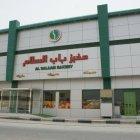 Bab Al Salam Bakery