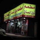 مطعم ذوق المذاق