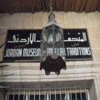 متحف الازياء  الشعبيه