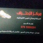 مركز الاحتراف لصيانة الجير الاوتوماتيك - عماد كرم