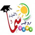 Sama Al Alia Kindergarten