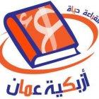ازبكية عمان