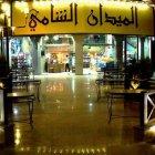 Al Midan Al Shami Sweets
