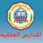 Al Alamiya School