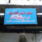 Al Shami Seafood Restuarant