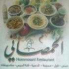 Hommosani Restaurant