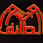 Mabshour Al Taif