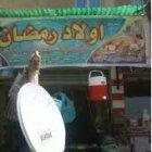 Ramadan Sons Pizza