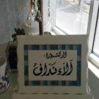 الدكتورة الاء نداف