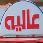 Aliyah Restaurants
