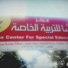 مركز رشا للتربية الخاصة