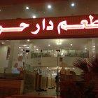 Dar Hira'a Restaurants