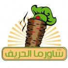شاورما الحريف