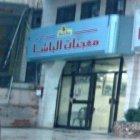 Al Basha Pastries