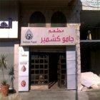 مطعم جامو كشمير
