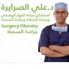 الدكتور علي الصرايرة - عيادة علاج السمنة بالمنظار