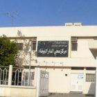 مركز صحي الدار البيضاء