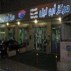 مركز أبو ليل للتجهيزات الطبية
