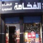 Al Fakhama