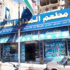 Al Mathaq Al Tayeb Restaurant