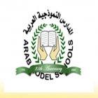 Arab Model Schools